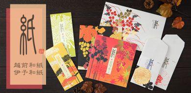 Kami Letter & Envelope Set